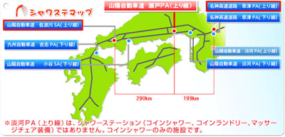 20120202nexco1 - NEXCO西日本/山陽自動車道瀬戸PA(上り線)にシャワーステーション