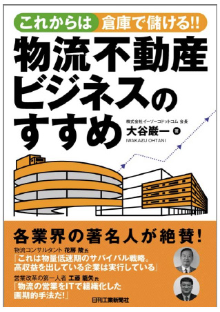 20120210esoko - イーソーコドットコム/「これからは倉庫で儲ける!! 物流不動産ビジネスのすすめ」発刊
