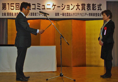 20120301nyk - 日本郵船/グループCSRレポートが環境コミュニケーション大賞受賞