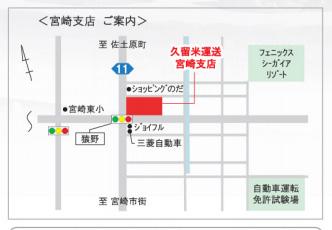 20120305kurume - 久留米運送/宮崎支店を移転拡大