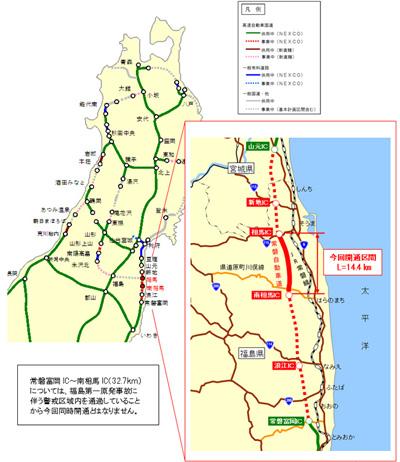 20120312nexco - NEXCO東日本/常磐自動車道 南相馬IC~相馬IC間が開通