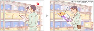 20120417brother3 - ブラザー/ピッキング作業用にヘッドマウントディスプレー発売