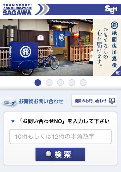 20120528sagawa - 佐川急便/スマートフォンでのネット最適化