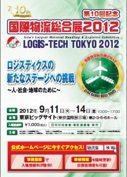 20120720butsuryuten11 - 国際物流総合展2012/来場13万人目指す、出展1割増
