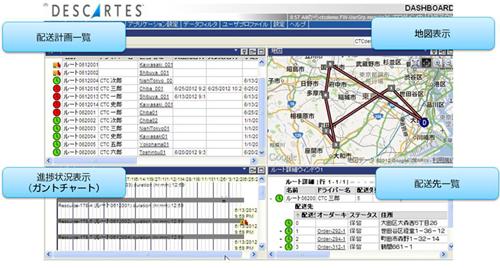 20120820ctc - CTC/クラウド型の配送計画作成支援サービス、無料体験開始