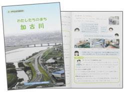 20120824ookura - オークラ輸送機/社会科教科書の副読本に掲載