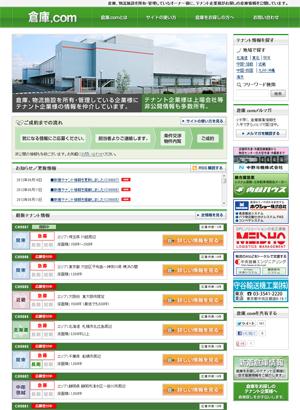 20120921fukuda - フクダ&パートナーズ/テナント情報サイト「倉庫.com」リニューアル