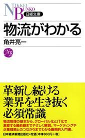 20120921kakui - 日本経済新聞出版社/「物流がわかる」出版