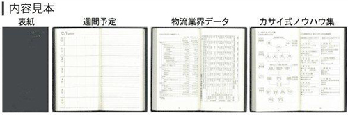 20121005poketdairy - ロジスティクス手帳2013/販売開始、特別価格1800円