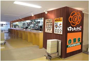 20121009hanamaru - はなまる/佐川流通センター内に社員食堂として出店