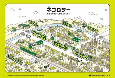 20121009yamatohd - ヤマトHD/環境保護活動のサイト開設