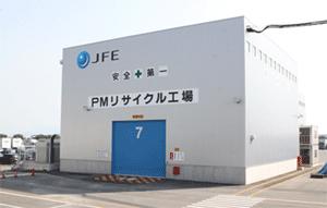 20121023jfe - JFEエンジニアリング/福山市にリサイクル工場を稼動