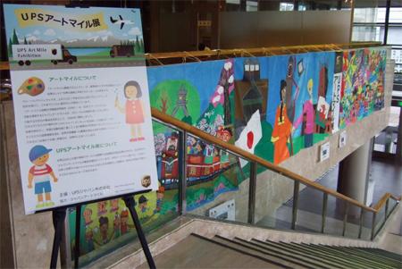 20121225ups - UPSジャパン/子どもたちの壁画展示ツアーをサポート