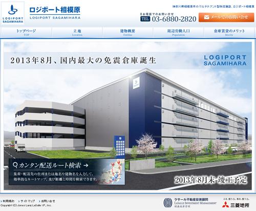 20121226lassale - ラサール、三菱地所/今夏竣工のロジポート相模原専用サイトを開設