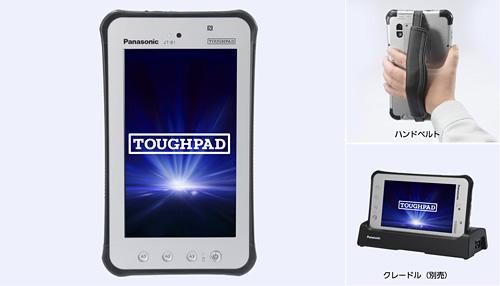 20130121panasonic - パナソニック/車載を想定した頑丈な7型液晶タブレット発売