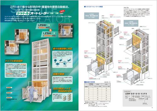 20130313hokusyo - ホクショー/台車・パレット兼用垂直往復シャトル搬送機を開発