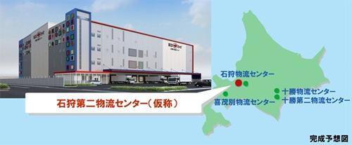 20130321yokorei - ヨコレイ/小樽市に冷蔵物流センター新設