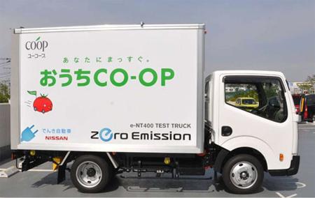 20130510coop - ユーコープ/配送車両に電気トラックを試験運用