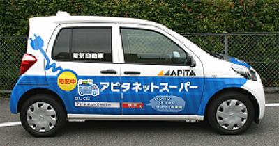 20130628apita - ユニー/ネットスーパーの宅配車両に小型EV商用車実証実験