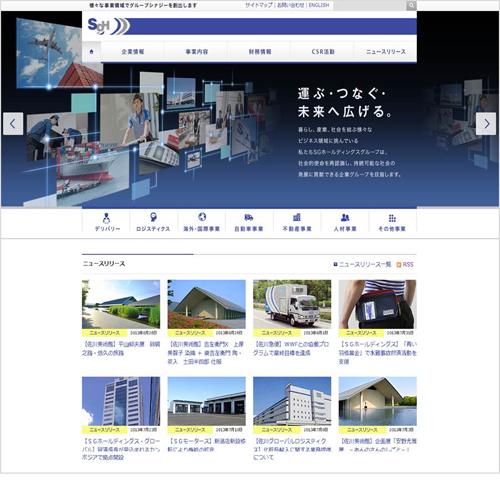 20130904sghd - SGホールディングス/サイトをリニューアル