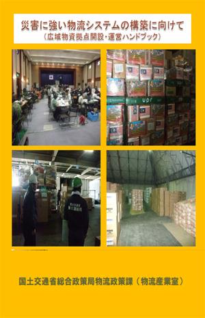 20131004kokkosyo - 国交省/大規模災害の広域物資拠点開設・運営ハンドブック発行