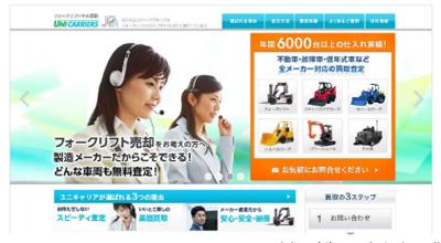 20131015unicary - ユニキャリア/フォークリフト中古買い取り、Webサイトオープン