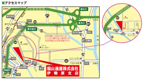 20131128fukutsu 500x280 - 福山通運/伊勢原支店、12月2日オープン