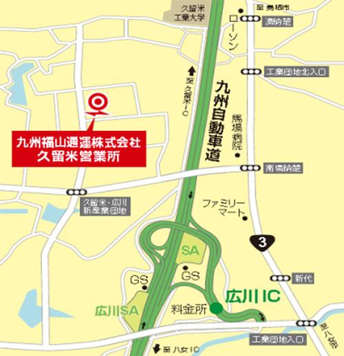 20140117fukuyama - 福山通運/久留米営業所オープン