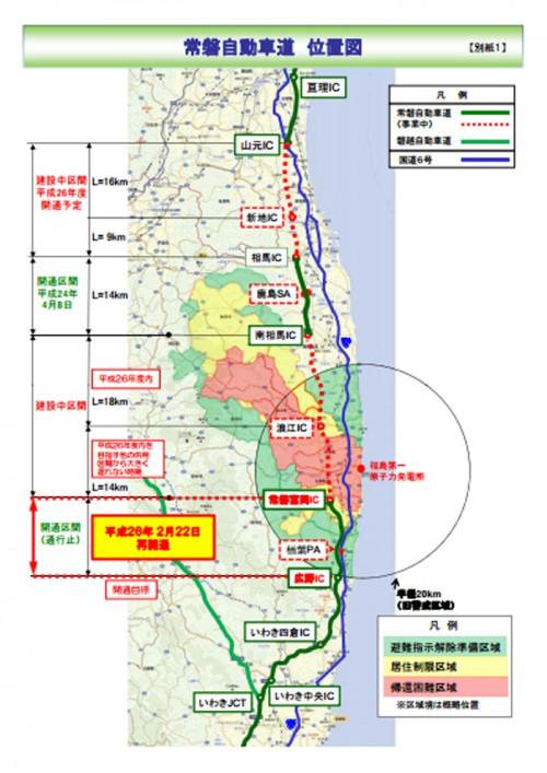 20140121nexco 500x707 - 常磐自動車道/東日本大震災と原発事故で被災した一部を再開通