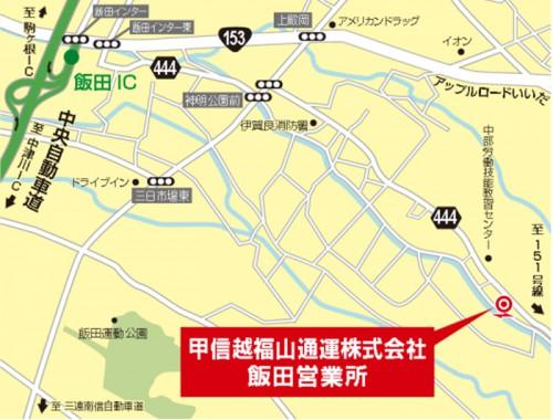 20140203fukutsu2 500x380 - 福山通運/飯田営業所開設