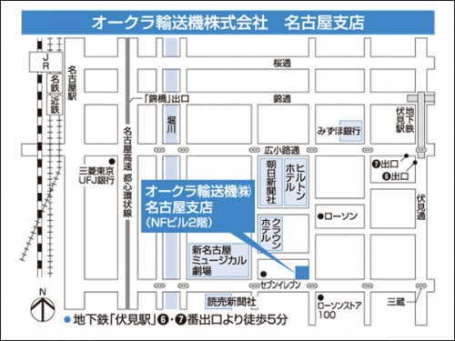 20140414okura 500x375 - オークラ輸送機/名古屋支店移転
