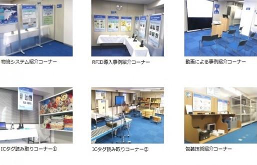 20140520fujib 515x330 - 富士物流/RFIDショールーム開設