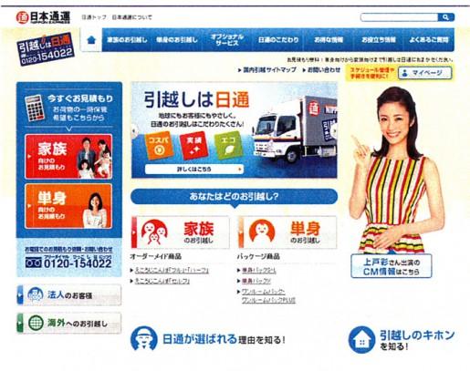 20140527nittsu 515x407 - 日通/引越しのホームページ、リニューアル