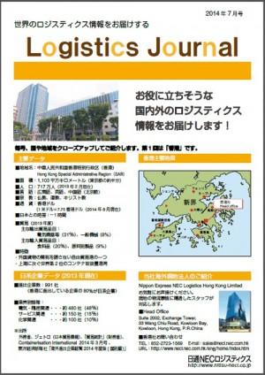 20140709nittsunec e1404895828408 - 日通NECロジスティクス/ネットで海外の物流情報を紹介