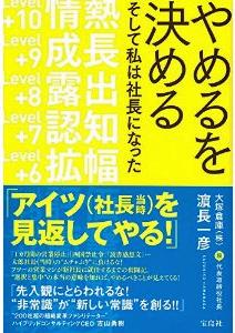 20140714ootsuka - 大塚倉庫/濵長社長、宝島社より「やめるを決める」発刊
