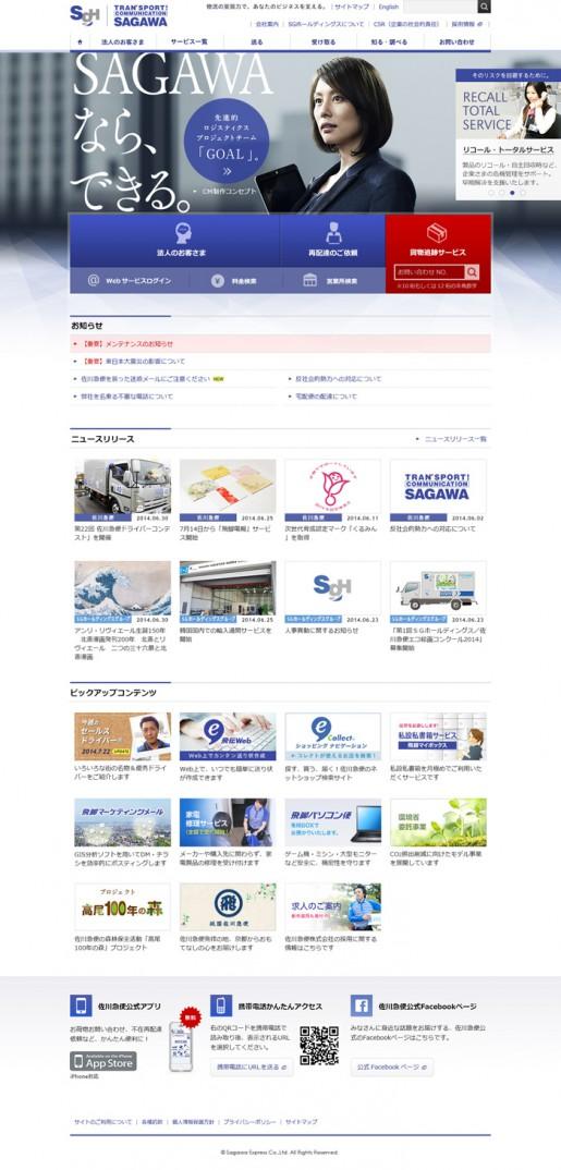 リニューアルサイト TOPページイメージ