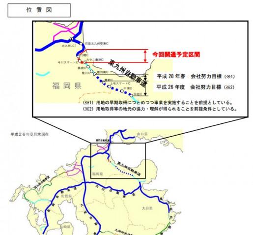 20140924nexco 515x478 - NEXCO西日本/東九州自動車道、行橋IC~みやこ豊津IC12月開通