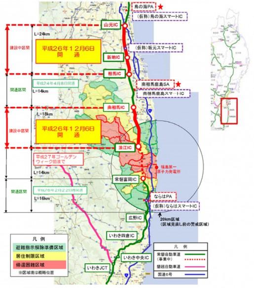 20140924nexcoeast 515x583 - NEXCO東日本/常磐自動車道、浪江IC~南相馬IC間・相馬IC~山元IC間開通