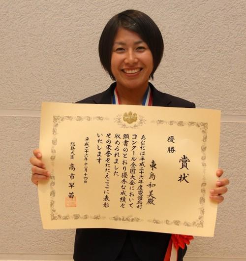20141117sagawa2 500x530 - 佐川急便/電話応対コンクール全国大会で優勝