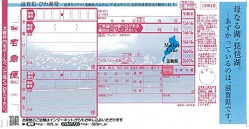 琵琶湖を背景にしたご当地送り状