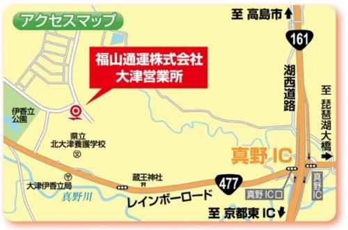 20141208fukutsu 500x330 - 福山通運/大津営業所12月9日オープン