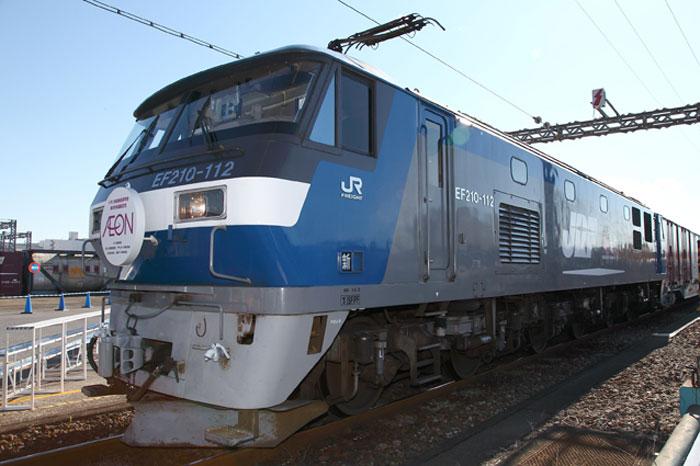 JR貨物/イオン専用貨物列車運行開始、イオンの岡田社長が挨拶 ...