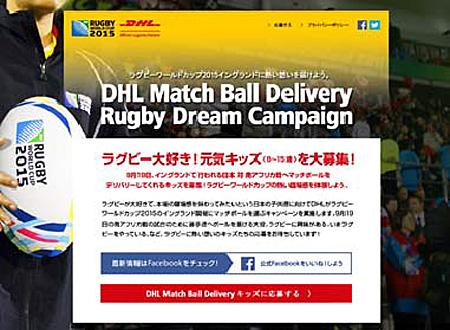 DHL マッチボールデリバリーラグビードリームキャンペーンサイト