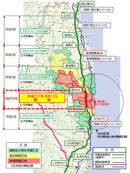 20141225nexco 500x667 - 常磐自動車道/来年3月1日、全線開通