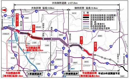 20150202nexco 500x305 - 西名阪、京奈和自動車道/JCT開通