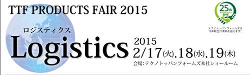 20150202ttf - テクノトッパンフォームズ/経営改善のロジスティクスで、17~19日展示会
