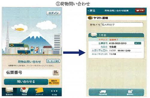 20150202yamato 500x327 - ヤマト運輸/Android版「クロネコヤマト公式アプリ」提供開始