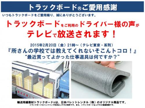 20150218jpr 500x372 - JPR/テレ東の「所さんの~」でトラックボード利用について放送