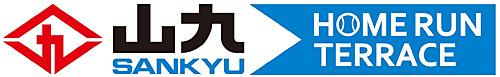 20150219sankyu2 - 山九/ヤフオクドームのホームランテラス、ネーミング権契約