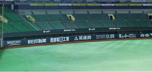 20150219sankyu3 500x237 - 山九/ヤフオクドームのホームランテラス、ネーミング権契約